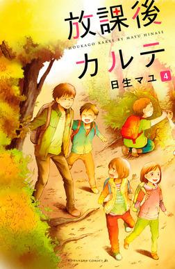 放課後カルテ(4)-電子書籍