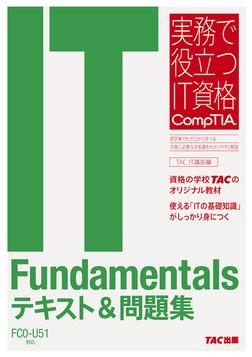 IT Fundamentals テキスト&問題集 FC0-U51対応 実務で役立つIT資格 CompTIAシリーズ(TAC出版)-電子書籍