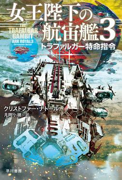 女王陛下の航宙艦3 トラファルガー特命指令-電子書籍