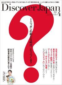 Discover Japan 2019年4月号「ニッポンの新たな時代、どうつくる?」