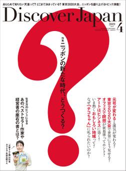 Discover Japan 2019年4月号「ニッポンの新たな時代、どうつくる?」-電子書籍