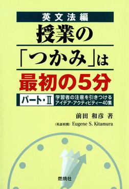 英文法編 授業の「つかみ」は最初の5分 パート・II : 学習者の注意を引きつけるアイデア・アクティビティー40集-電子書籍