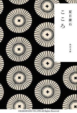 こゝろ-電子書籍