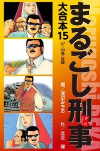 まるごし刑事 大合本 15