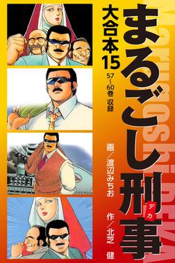 まるごし刑事 大合本 15-電子書籍