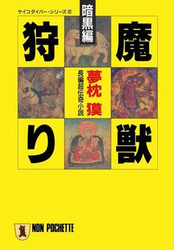 魔獣狩り・暗黒編-電子書籍
