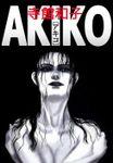 AKIKO〔アキコ〕 1巻