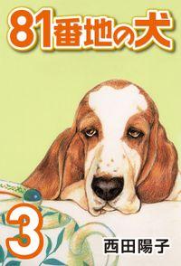 81番地の犬 (3)
