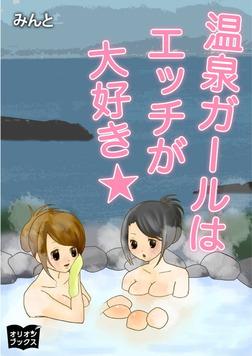 温泉ガールはエッチが大好き☆-電子書籍