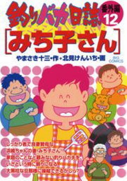 釣りバカ日誌 番外編(12)-電子書籍