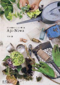 Aji-Niwa : どこか懐かしく、心に響く庭
