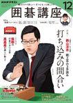 NHK 囲碁講座 2020年12月号