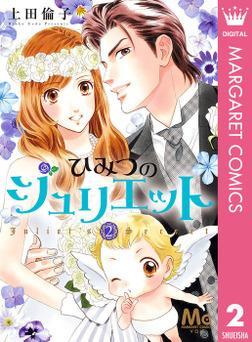 ひみつのジュリエット 2-電子書籍