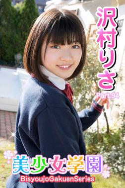 美少女学園 沢村りさ Part.94-電子書籍