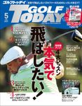 GOLF TODAY 2021年5月号