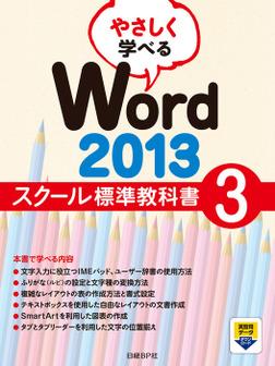 やさしく学べる Word 2013 スクール標準教科書 3-電子書籍