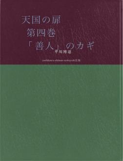 天国の扉 第四巻 「善人」のカギ-電子書籍
