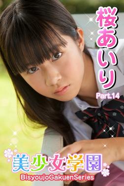 美少女学園 桜あいり Part.14(Ver2.0)-電子書籍