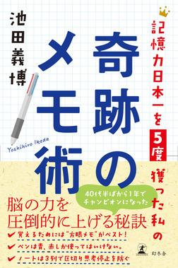 記憶力日本一を5度獲った私の奇跡のメモ術-電子書籍