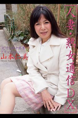 人妻・熟女通信DX 「絶叫!四十路妻ドキュメント」 山本仁美-電子書籍