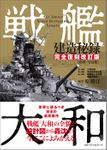 戦艦大和建造秘録 【完全復刻改訂版】