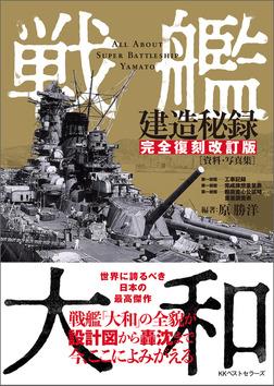 戦艦大和建造秘録 【完全復刻改訂版】-電子書籍