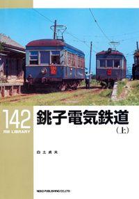 銚子電気鉄道(RM LIBRARY)