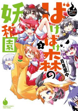 ばけばけ森の妖稚園 2-電子書籍