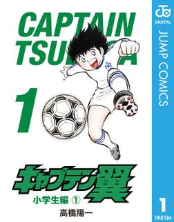 キャプテン翼 1-電子書籍