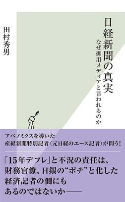 日経新聞の真実~なぜ御用メディアと言われるのか~-電子書籍