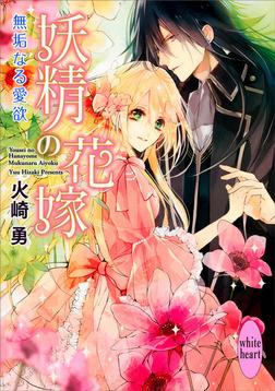 妖精の花嫁 無垢なる愛欲-電子書籍