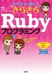 小学生から楽しむ きらきらRubyプログラミング