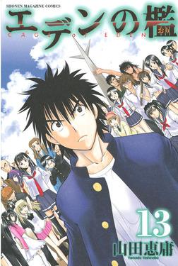 エデンの檻(13)-電子書籍