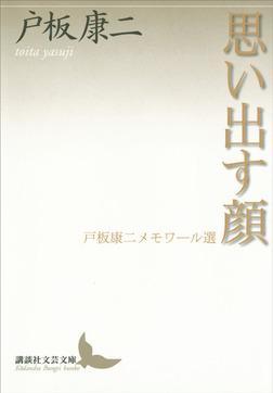 思い出す顔 戸板康二メモワール選-電子書籍