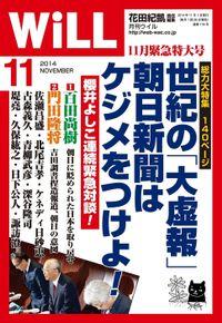 月刊WiLL 2014年 11月号