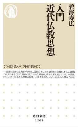 入門 近代仏教思想-電子書籍