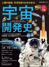 時空旅人 別冊 宇宙開発史