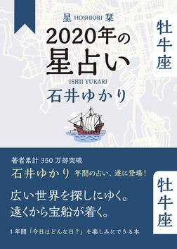 星栞 2020年の星占い 牡牛座-電子書籍