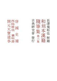 和刻本漢籍随筆集6
