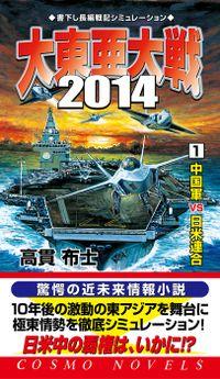 大東亜大戦2014