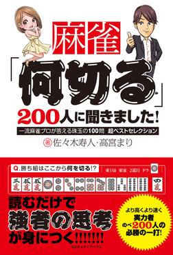 麻雀「何切る」200人に聞きました! 一流麻雀プロが答える珠玉の100問 超ベストセレクション-電子書籍