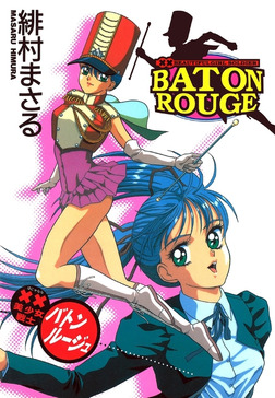××美少女戦士バトンルージュ-電子書籍