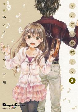 電撃4コマ コレクション ちいさいお姉さん(8)-電子書籍