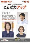NHK アナウンサーとともに ことば力アップ 2018年4月~9月