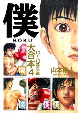 僕 BOKU 大合本 4 (10~13巻収録)-電子書籍