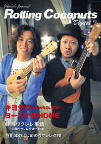 ローリングココナッツ・デジタル vol.2 <ウクレレ譜付き!>