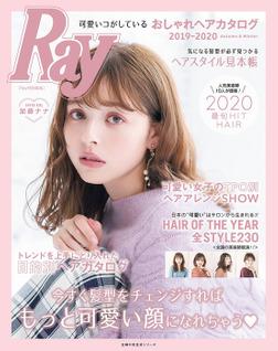 Ray特別編集 可愛いコがしているおしゃれヘアカタログ 2019-2020 Autumn&Winter-電子書籍