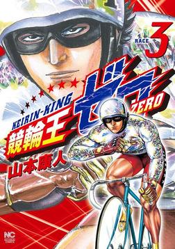 競輪王ゼロ 3-電子書籍