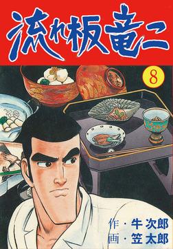 流れ板 竜二 8-電子書籍