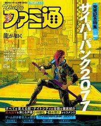 週刊ファミ通 2020年12月24日号【BOOK☆WALKER】
